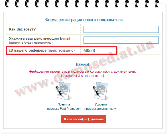 Fast promotion регистрация без реферера